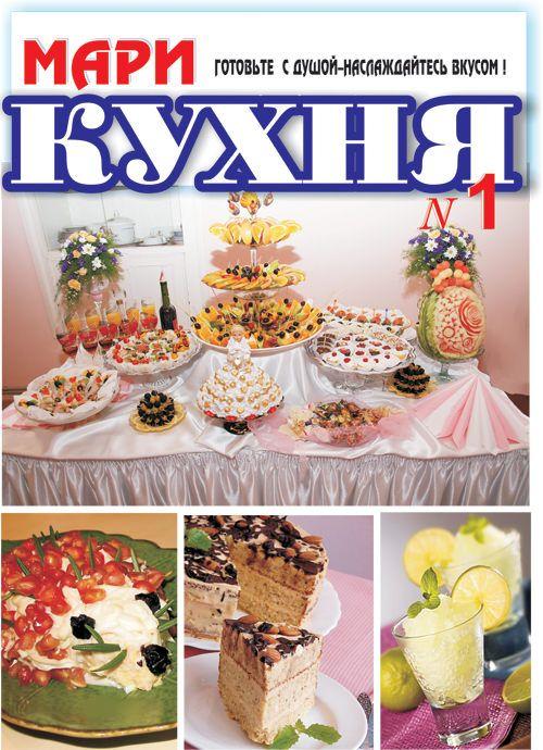 Журнал Мари Кухня 1-ый выпуск