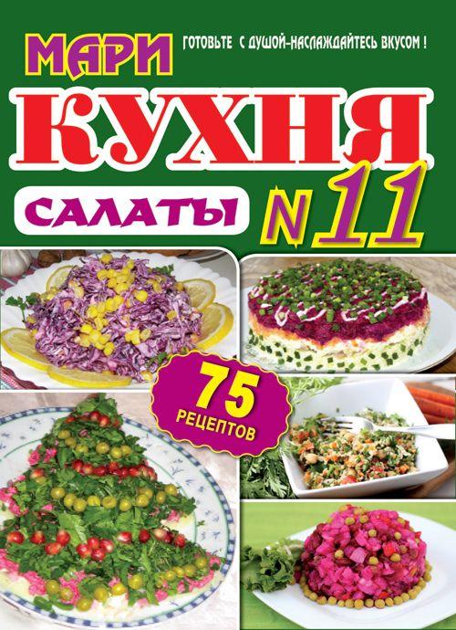 Журнал Мари Кухня 11-ый выпуск