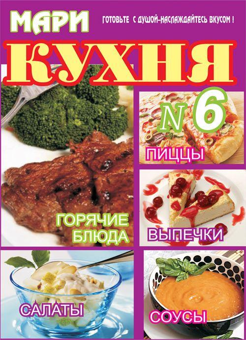 Журнал Мари Кухня 6-ой выпуск