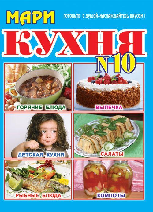 Журнал Мари Кухня 10-ый выпуск