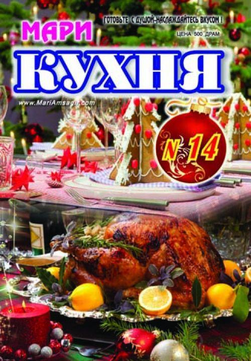 Журнал Мари Кухня 14-ый выпуск